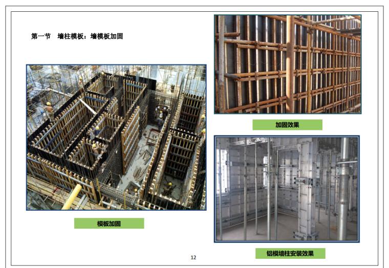 中建四局工程质量标准化图集(含模板、钢筋、混凝土等工程,附图多)