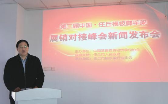 第二届中国·任丘模板脚手架展销对接峰会新闻发布会成功举办