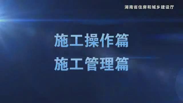 湖南省建筑施工安全生产标准化系列视频—施工用电_5