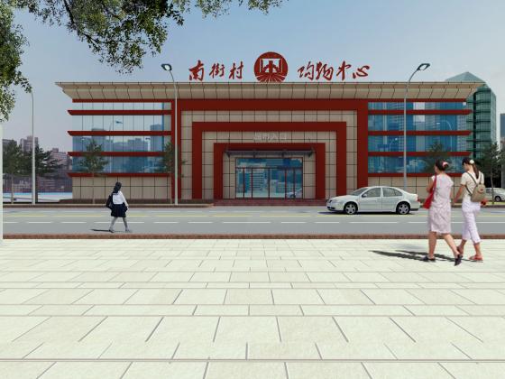 漯河南街村项目