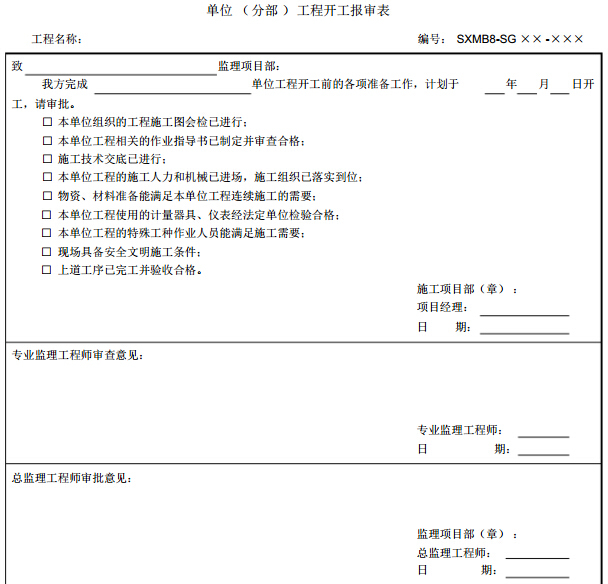 变电工程施工项目部标准化管理手册(195页,表格丰富)