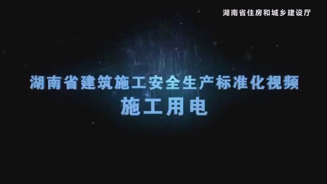 湖南省建筑施工安全生产标准化系列视频—施工用电