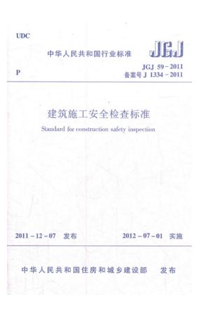 《建筑施工安全检查标准》JGJ 59-2011.