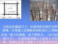 住宅工程基礎及主體結構標準化施工質量匯報講義(120余頁,圖文結合)