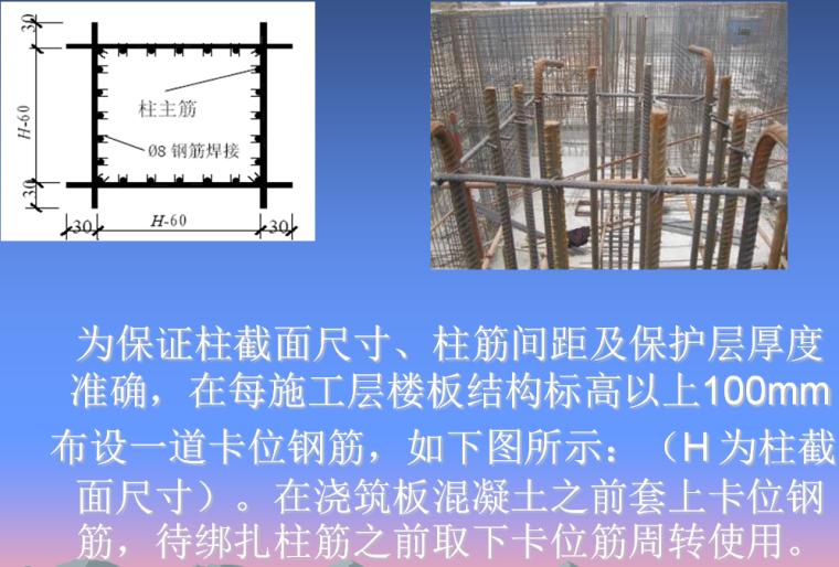 住宅工程基础及主体结构标准化施工质量汇报讲义(120余页,图文结合)