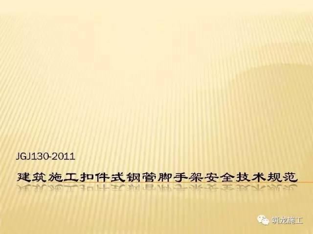 解读JGJ130-2011《建筑施工扣件式钢管脚手架安全技术规范》图解