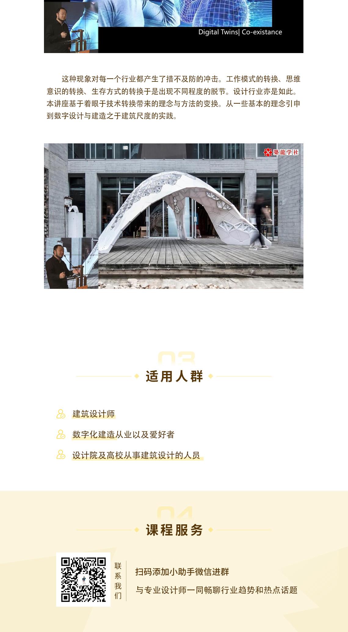 建筑设计与创新科技