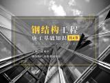 钢结构工程施工基础知识