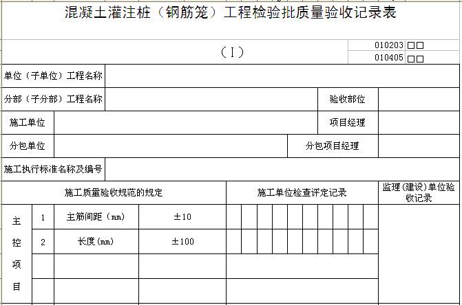 混凝土灌注桩(钢筋笼)工程检验批质量验收记录表