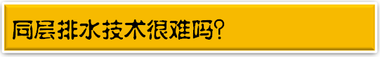碧桂园同层排水工艺,值得学习_37