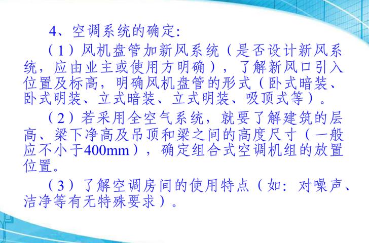 中央空调系统设计培训资料