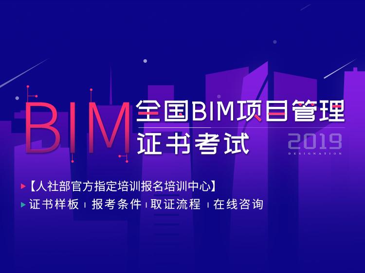 全国BIM项目管理证书考试