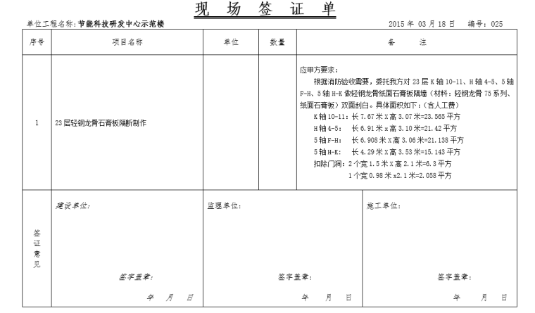 装饰工程现场签证单_9