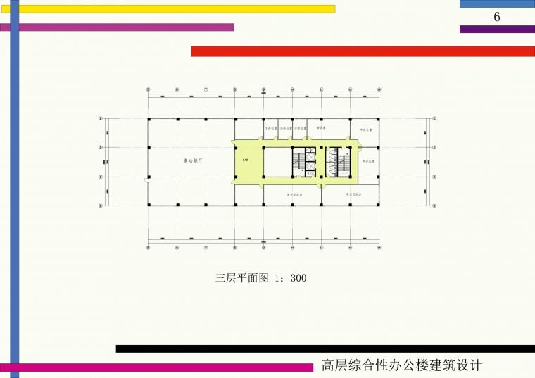 高层综合性办公楼建筑设计_9