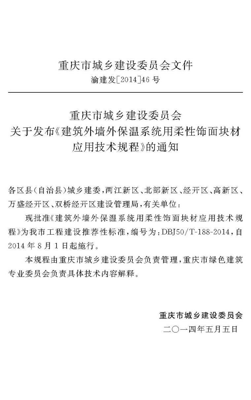 重庆DBJ50T-188-2014建筑外墙外保温系统用柔性饰面块材应用技术