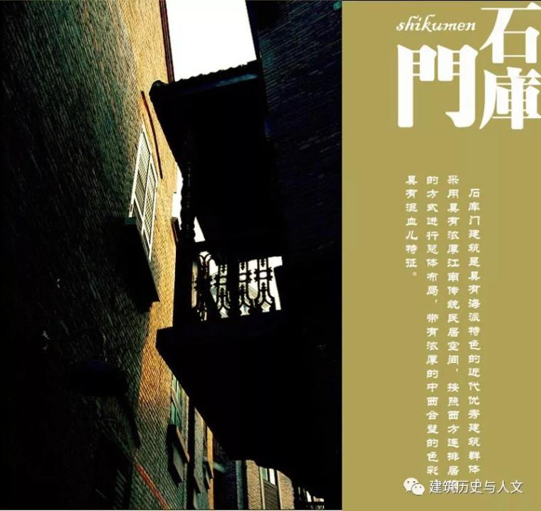 上海石库门的故事