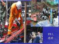 建筑安全管理课件