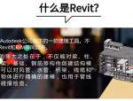 广联达5D和revit的区别