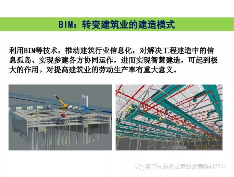 BIM技术在建筑工程中的应用_16
