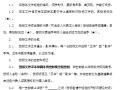[宁乡]智慧城市PPP项目招标文件(共52页)