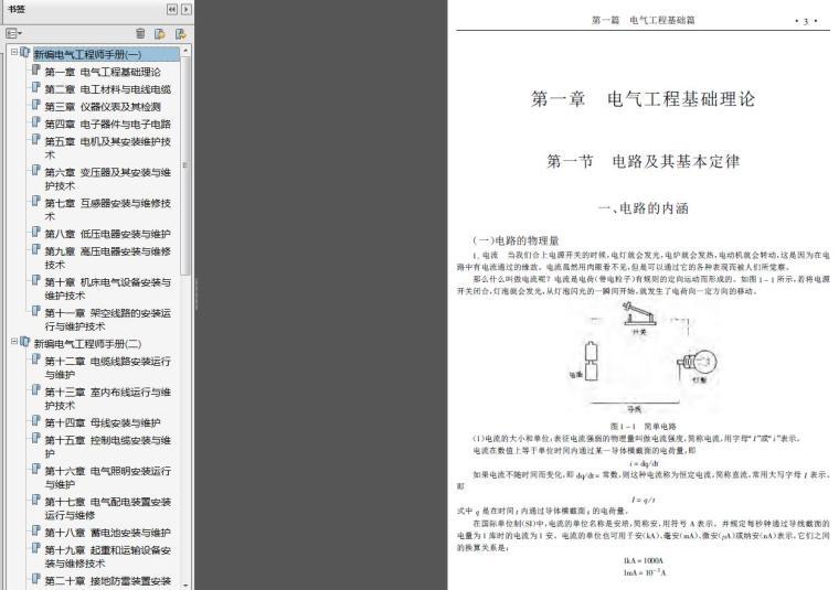 《新编电气工程师手册》46章1552页