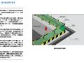 文明施工与安全管理标准化图集(图文并茂)