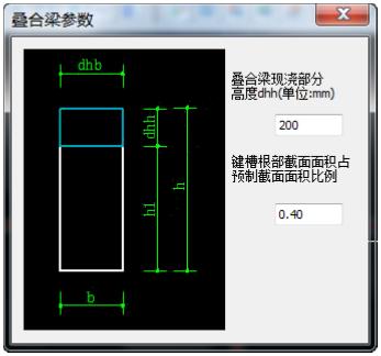 PKPM装配式结构设计软件使用说明与技术条件_2
