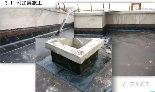 防水施工详细步骤指导_11