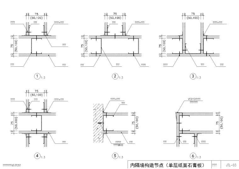 [金螳螂]轻钢龙骨纸面石膏板隔墙设计施工图收口节点深化-内隔墙构造节点(单层纸面石膏板)