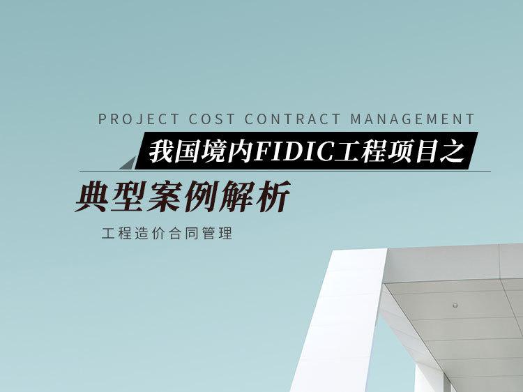 我国境内FIDIC工程项目典型案例解析