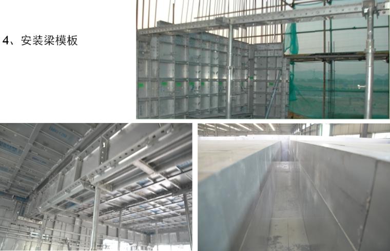 建筑工程铝合金模板生产及施工工艺图文讲义