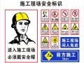 施工现场最容易发生的安全隐患200项,对照检查!