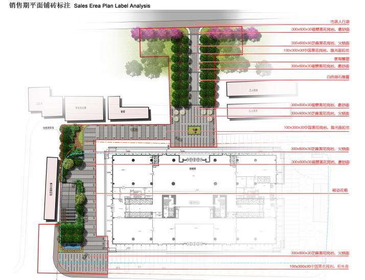 海联大厦(销售期)景观深化设计方案文本-海联大厦( 销售期)景观深化设计方案文本A-2铺装设计