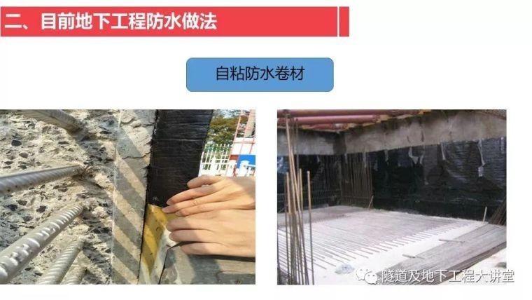 """""""皮肤式""""防水在地下工程的研究与应用_7"""