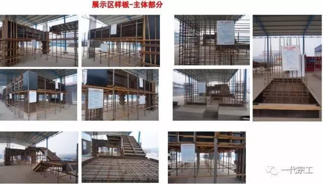 中建八局施工质量标准化图册(土建、安装、样板),超级实用!_46