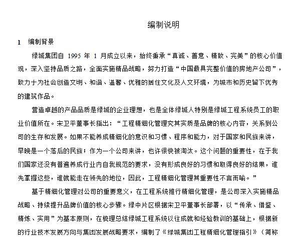 绿城房产集团工程精细化管理指引(试行)定稿(上)_3