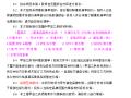 【沈阳】湖园伴山湖项目二期总包工程招标文件(共106页)