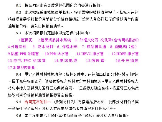 [沈阳]湖园伴山湖项目二期总包工程招标文件(共106页)