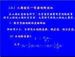 工程项目计划管理(101页)
