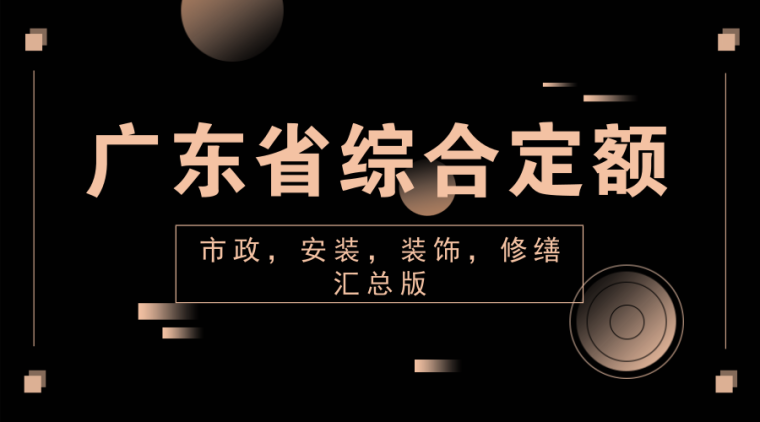 广东省综合定额现行版汇总-安装工程,市政工程,装饰工程,修缮