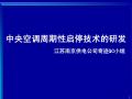 中央空调周期性启停技术创新型QC成果