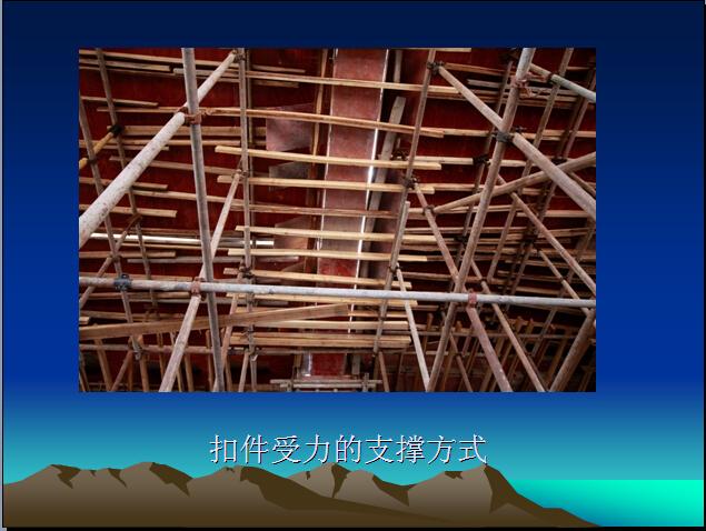 高大模板工程施工安全与质量控制(147页)