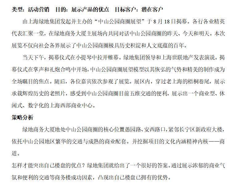 房地产营销推广活动方案集锦(共217页)_9