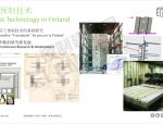 PC构件生产线规划研究