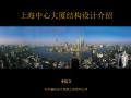 上海中心大厦结构设计介绍(精简版)