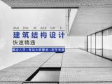 建筑结构快速精通课程