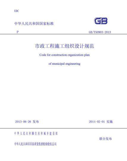 GBT 50903-2013 市政工程施工组织设计规范