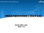 碧桂园砌体施工技术交底(共58页,图文)