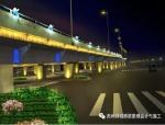 灯光让桥梁有了生命!
