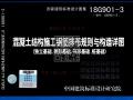18G901-3混凝土结构施工钢筋排布规则与构造详图(独立基础、条